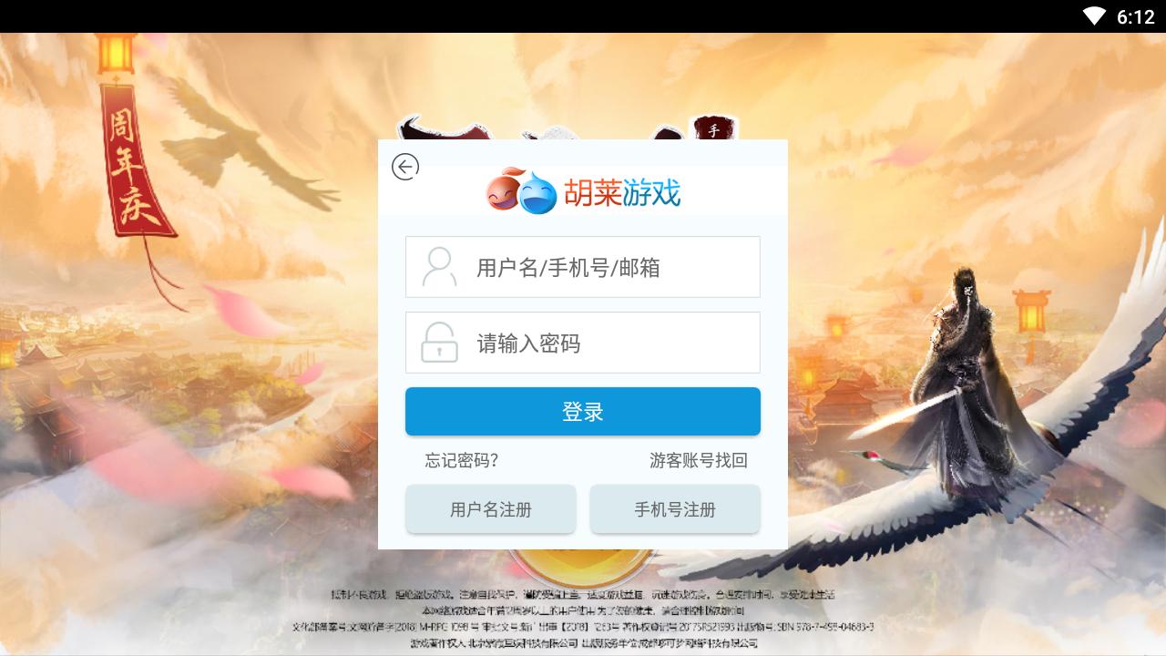 【天生不凡】手工外网端双端app及架设教程插图3